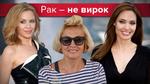 Історії 5 знаменитостей, які подолали рак молочної залози