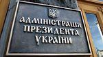 Соболєв закликав активістів йти під стіни Адміністрації Президента