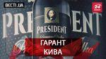 Вєсті.UA. Кива мітить в президенти. Депутати розгромили суд