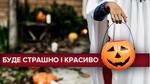 Декор на Хэллоуин-2017: как украсить свой дом и отпугнуть злых духов