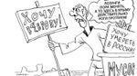 """Новий герб РФ та """"Росія всіх переграла"""": хвилинка гумору від українських карикатуристів"""