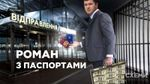 Как немалый залог Насирова может перейти в собственность государства