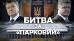 Як вертолітний майданчик в Києві досі залишається під контролем оточення Януковича
