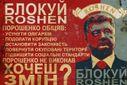 Семенченко объявил о старте блокировки бизнеса Порошенко: разрабатывается план