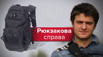Рюкзаки Авакова: історія про те,  як у МВС розкрадали бюджетні гроші