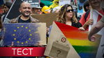 Гейропа или территория демократии: что вы знаете о ЕС?