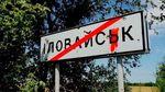 """Путін особисто давав гарантії і вказівки щодо """"зеленого коридору"""" біля Іловайська, – Гелетей"""