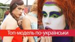 Топ-модель по-украински 4 сезон 10 выпуск: жуткие перевоплощения на Хэллоуин