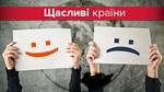 Рейтинг щасливих країн: Україна опинилася в товаристві африканських держав