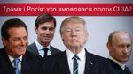 """""""Російське досьє"""" Трампа: імена та взаємодія причетних"""