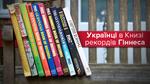 Вражаючі досягнення українців з Книги рекордів Гіннеса