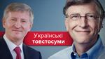 ТОП-20 украинских богачей: у кого больше всего выросли доходы