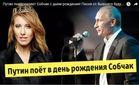 """""""Путин"""" поздравляет """"президента"""" Собчак с днем рождения: штаб журналистки опубликовал интересное видео"""