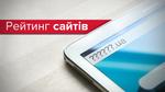 """""""Не шукай мене ВКонтакті"""": рейтинг найпопулярніших сайтів України"""
