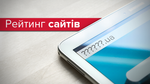 """""""Не ищи меня ВКонтакте"""": рейтинг самых популярных сайтов Украины"""