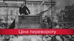 100 лет со дня Октябрьского переворота: кровавые последствия для Украины