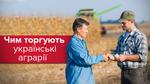 Соняшникова олія проти морепродуктів: що купують та продають українські аграрії