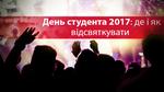 День студента 2017: де і як відсвяткувати