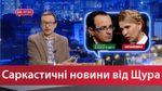 """Саркастичні новини від Щура: Україні слід стати на коліна. """"Кадирівський синдром"""" Савченка"""