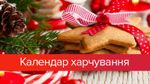 Різдвяний піст 2017-2018: календар харчування на кожен день