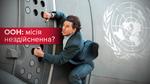 Миротворці ООН: місія нездійсненна?