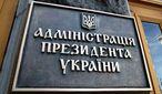 В Адміністрації Президента відхрещуються від причетності до фальсифікації перевірок е-декларацій