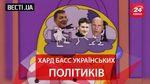Вести.UA. Савченко меняет увлечения. Политический каминг аут Балицкого