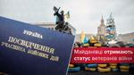 Майданівці зі статусом: як змінили закон про ветеранів війни