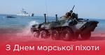 Гордість національного військового флоту – в Україні відзначають День морської піхоти