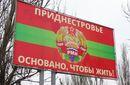 Придністров'ю загрожує доля Калінінграда: заява екс-президента Румунії