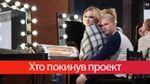 Топ-модель по-украински 4 сезон: кто покинул проект в двенадцатом выпуске