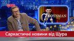 Саркастичні новини від Щура: Гройсман оголосив грандіозну ціль. Черговий корупційний скандал