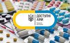 Доступные лекарства в Украине: Кабмин расширит перечень льготных медикаментов