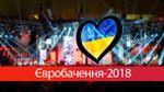 Євробачення-2018: Сергій Притула вдруге стане ведучим Нацвідбору
