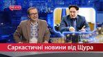 Саркастические новости от Щура: Инновационная борьба с коррупцией. Сенсационное заявление Порошенко