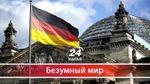 Почему в немецком политическом кризисе есть отголоски времен Веймарской республики