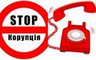 В Україні запрацювала цілодобова телефонна лінія для повідомлень про корупцію