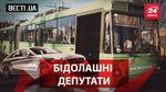 """Вести.UA. Депутатская бедность. Красота """"по-днровски"""""""
