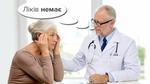 """Як знайти ліки, яких """"немає"""", і добитися від лікарів гарантованого державою лікування"""