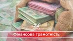 Куда на самом деле украинцы девают свои деньги