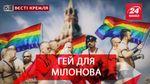 Вєсті Кремля. Мілонов шукає геїв. Форма, яка смішить