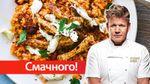 Що приготувати з куркою: три смачні рецепти від Гордона Рамзі