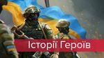 День ЗСУ: 7 приголомшливих історій українських Героїв, що загинули на Донбасі