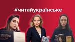 #ЧитайУкраїнське: що читають ведучі 24 каналу
