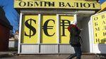 Готівковий курс валют 5 грудня: гривня продовжує вільне падіння