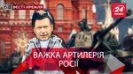 Вєсті Кремля. Супергенерал Соловйов. Головний ворог росіян