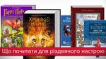 Топ-5 книжок, які варто прочитати у різдвяні вихідні