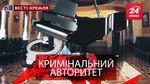 Вєсті Кремля. Заарештований рояль. Могутня сила Кадирова