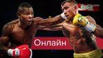 Ломаченко – Ригондо: текстовый онлайн