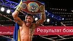 Ломаченко – Рігондо: результат бою